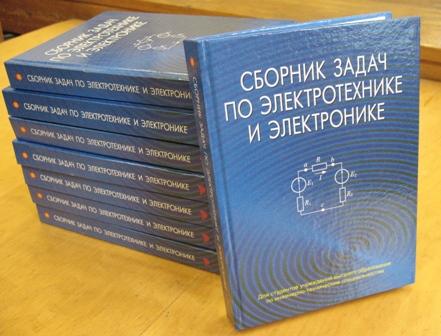 Сборник задач по электротехнике и электронике бладыко